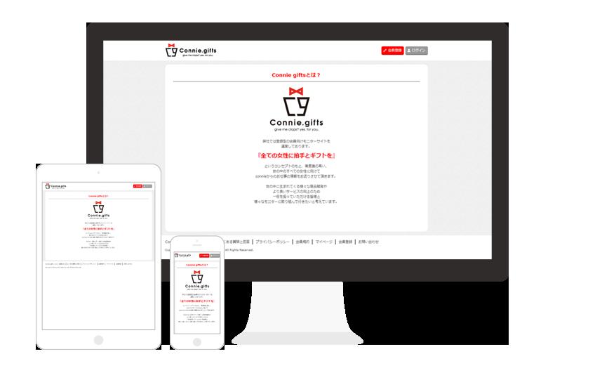体験型ギフトサービス – Connie Gifts / Webサイト構築