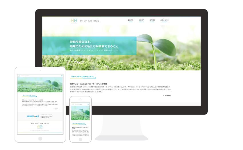 グリーンアースパワー株式会社様/Webサイト構築