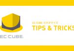 [EC-CUBE 4] 出力するHTMLをminify(圧縮)する