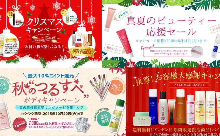 化粧品ECサイト – ハイム化粧品様 2015年 キャンペーンページ / EC運用