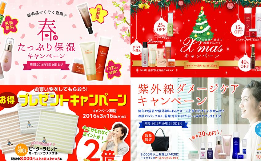 化粧品ECサイト – ハイム化粧品様 2016年 キャンペーンページ / EC運用