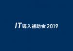 【EC-CUBE + IT導入補助金】2019年のIT導入支援事業者に採択されました