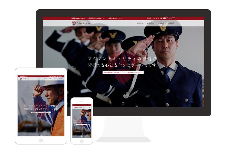 警備会社 / Webサイト構築