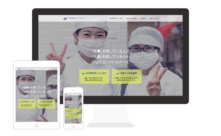 人材派遣会社 – ビーパートナーズ様 / Webサイト構築