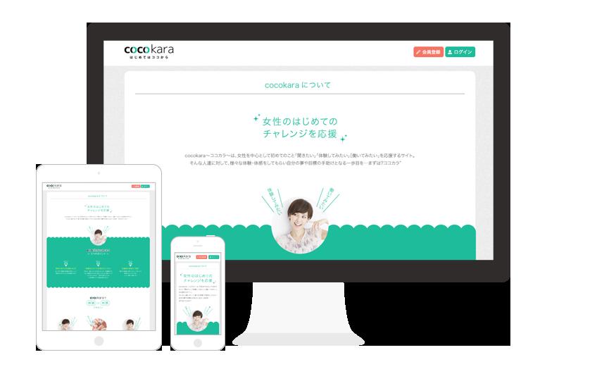 美容系クチコミサイト – ココカラ / サイト構築