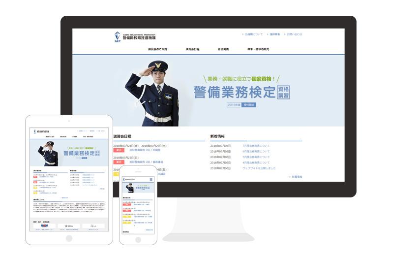 警備関連団体 / Webサイト構築