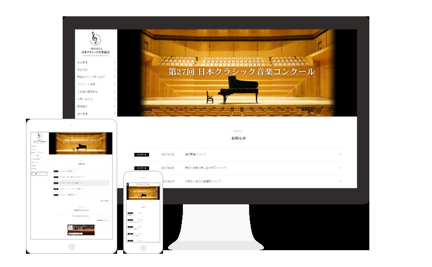 音楽コンクール運営団体 – 一般社団法人 日本クラシック音楽協会様 / Webサイト構築