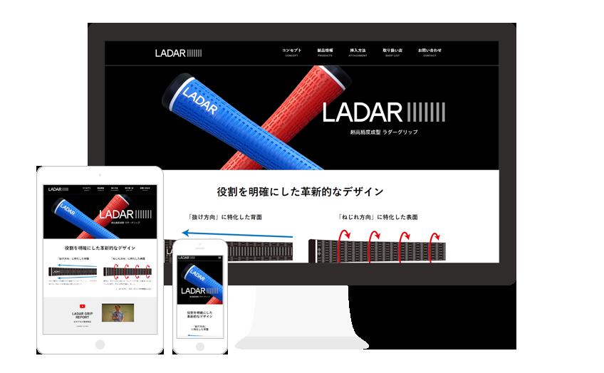 ゴルフメーカー – ラダーグリップ様 / Webサイト構築