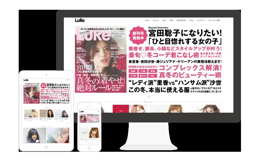 ファッション&ビューティーマガジン LuRe / Webサイト構築