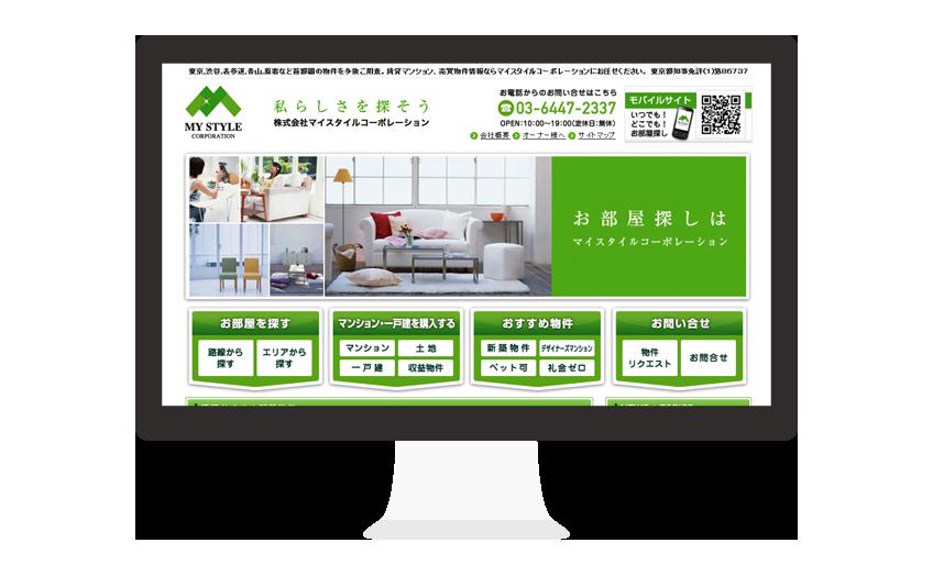 不動産仲介業 – マイスタイルコーポレーション様 / ウェブサイト構築