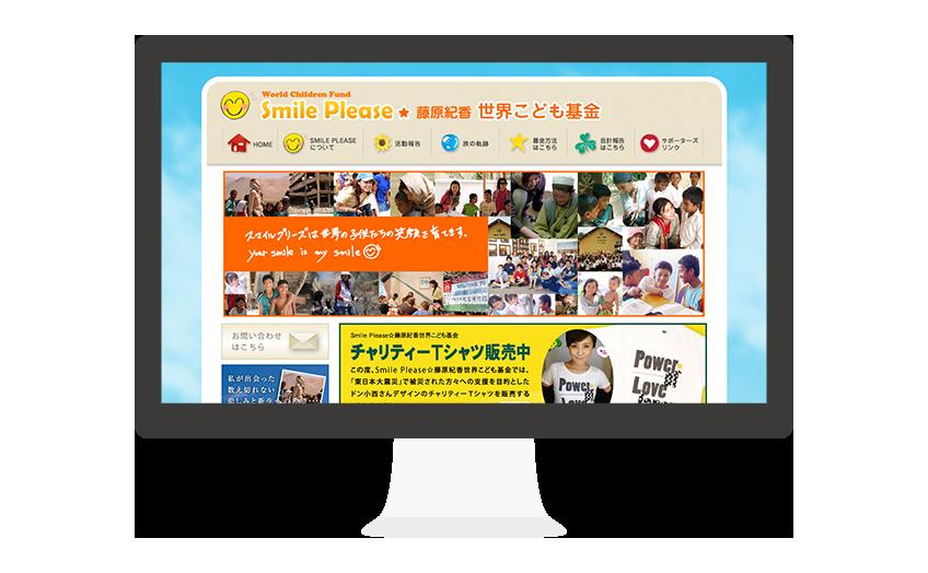藤原紀香 世界こども基金 Smile Please / Webサイト構築