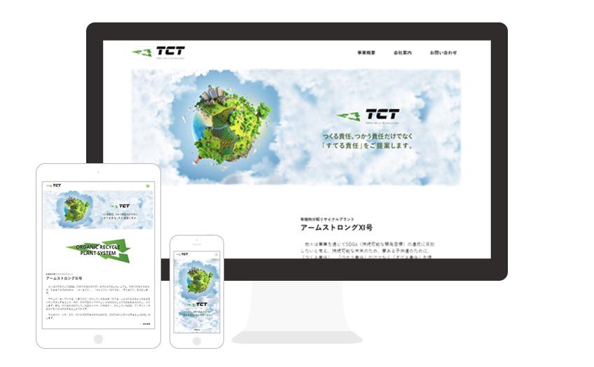 テラサークルテクノロジーズ株式会社様 / webサイト構築